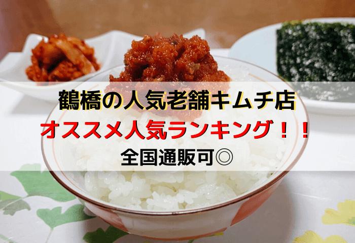 鶴橋で人気老舗キムチ店の豊田商店
