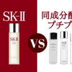 SK−Ⅱ vs 同成分のプチプラブランド