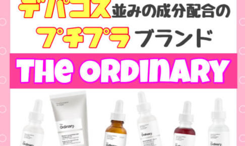 The ordinary オススメ人気アイテム6選プチプラ実力派ブランド