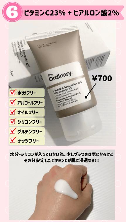 the ordinaryのビタミンC23% + ヒアルロン酸2%の写真と使用感