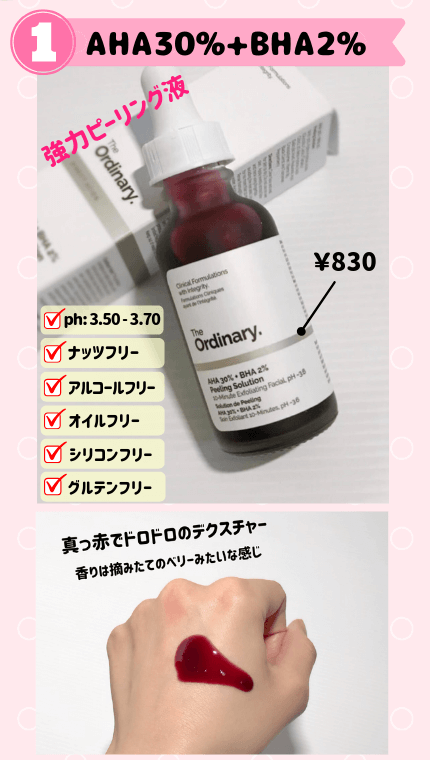 The OrdinaryのAHA30%+BHA2%の写真と使用感