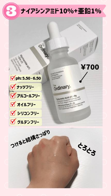 the ordinaryのナイアシンアミド10%+亜鉛1%の写真