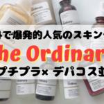 the ordinary人気アイテムについてのブログ記事のアイキャッチ画像