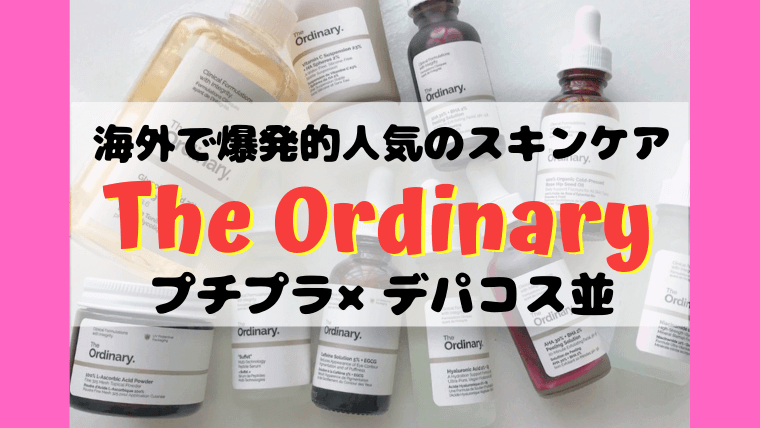 the ordinary ニキビ