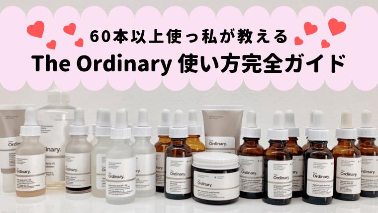 The ordinary使い方完全ガイド