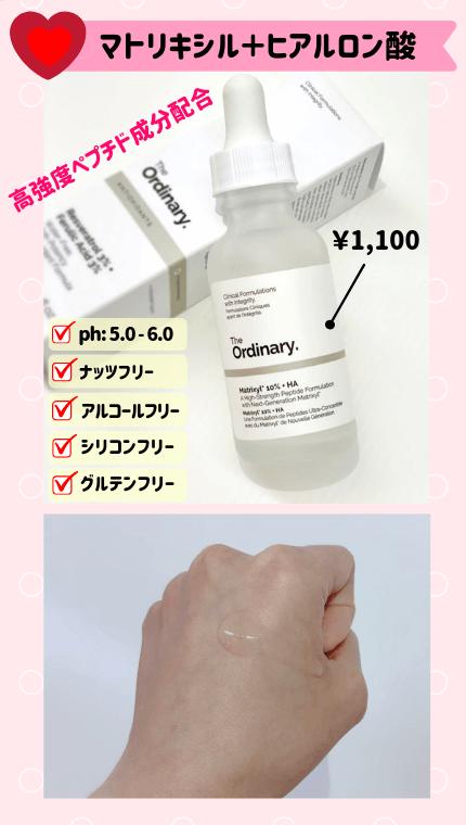 The OrdinaryのMatrixyl10%+ヒアルロン酸の写真