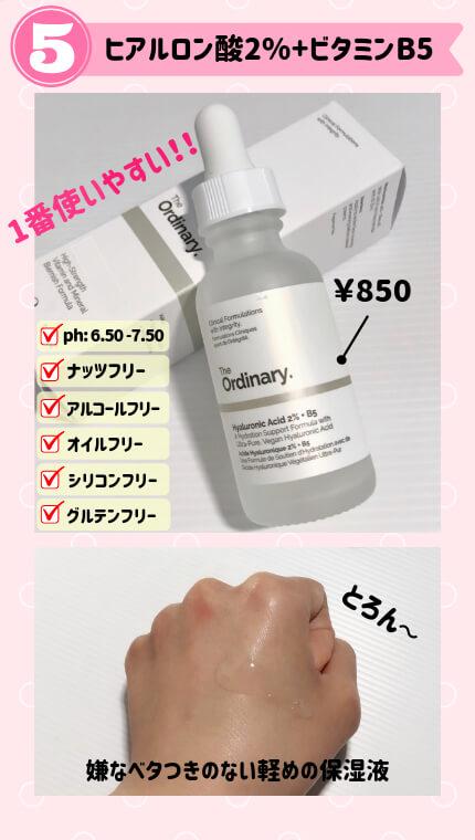 The Ordinaryヒアルロン酸%+亜鉛1%の写真