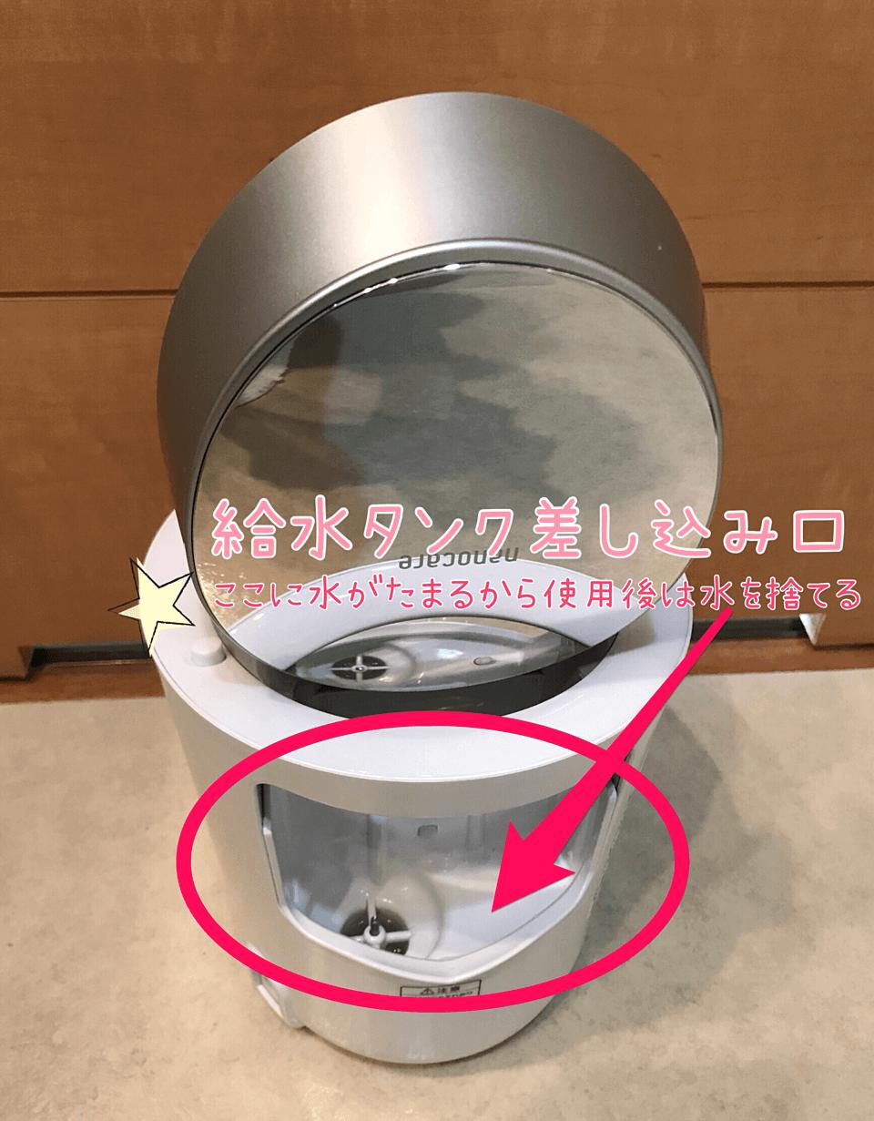 スチーマー ナノケア W温冷EH-SA98-P / EH-SA99 (最新)給水タンク