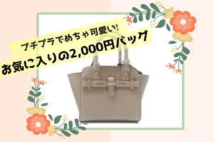 プチプラで可愛いバッグ