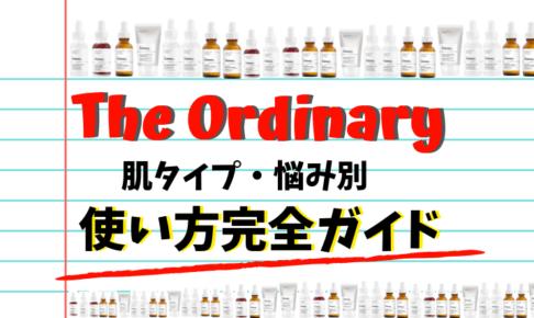 The ordinary肌タイプと肌悩み別使い方ガイドの写真