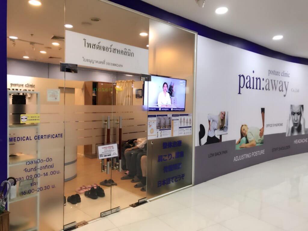Bangkok Chiropractic clinic Pain away clinic in Asok
